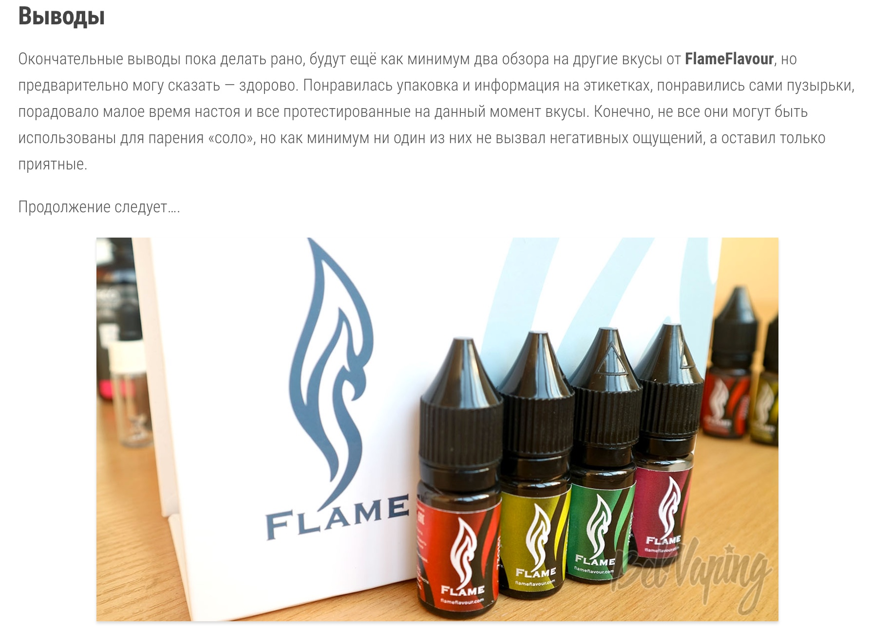 BelVaping obzor Flame 1